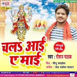 Chal Aayi A Maai songs
