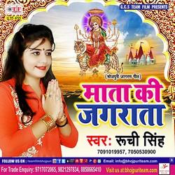 Mata Ki Jagrata songs