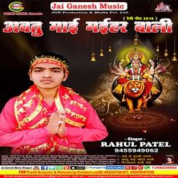 Awatu Maai Maihar Wali songs