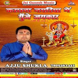 Karchhana Nagariya Me Gunje Jaikar songs