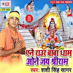 Ane Raur Baba Dham One Jai Shreeram songs