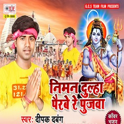 Niman Dulaha Parbe Re Pujwa songs