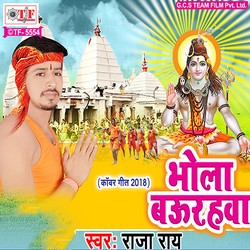 Bhola Baurahawa songs
