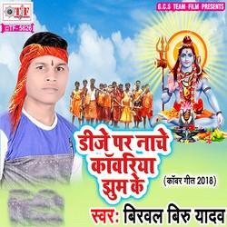 Dj Par Nache Kanwariya Jhoom Ke songs