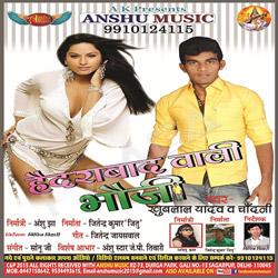 Hyderabad Wali Bauji songs