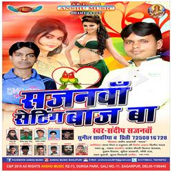 Sajanwa Setting Baaj Ba songs