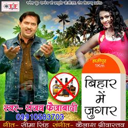 Bihar Me Jugaar songs