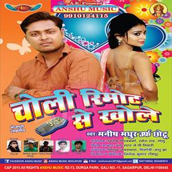 Choli Remote Se Kholi songs
