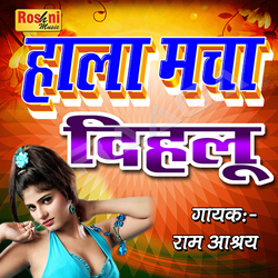 Halla Macha Dihalu songs