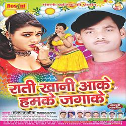Raati Khani Aake Humke Jagake songs