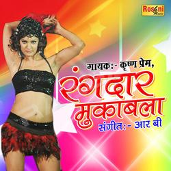 Rangadar Muqabala songs