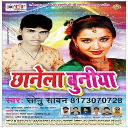 Chhanela Buniya songs