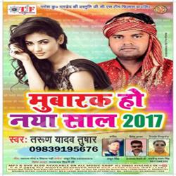 Mubarak Ho Naya Saal 2017 songs