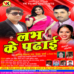 Love Ke Padhai songs
