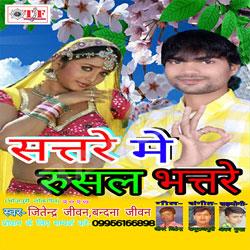 Sattare Me Rusal Bhattare songs
