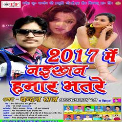 2017 Me Naikhan Hamar Bhtare songs
