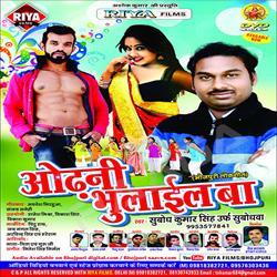 Odhni Bhulail Ba songs
