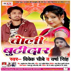 Choli Butidaar songs