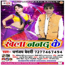 Khela Nanad Ke songs