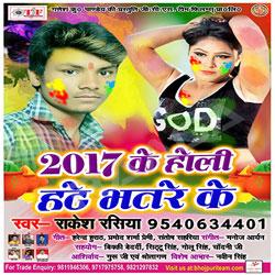 2017 Ke Holi Hate Bhatare Ke songs