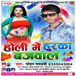 Holi Me Hurka Bajwaal songs