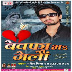 Bewafa Bha Gelu songs