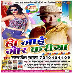Ho Jayi Gor Kariya songs
