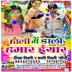 Holi Mein Daali Hamar Year songs