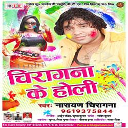 Chiragna Ke Holi songs