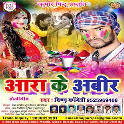 Aara Ke Abir songs