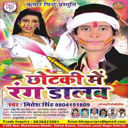 Chotki Me Rang Dalab songs