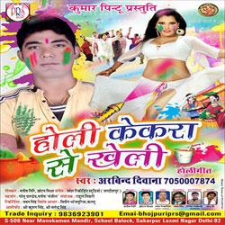 Holi Kekara Se Kheli songs