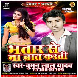 Bhatar Se Na Baat Karti songs