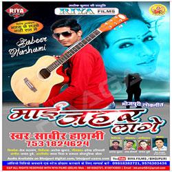 Maye Jahar Laage songs