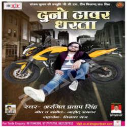 Duno Taver Dharta songs