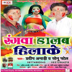 Rangwa Dalab Hilake songs