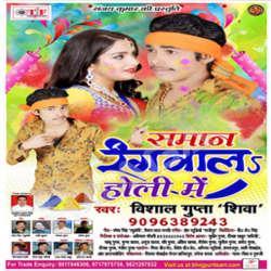 Saman Rangwale Holi Mein songs