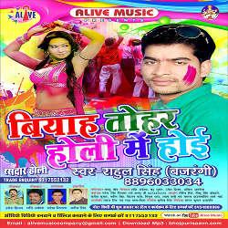 Biyah Tohar Holi Me Hoyi songs