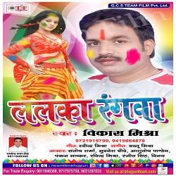 Lalka Rangwa songs