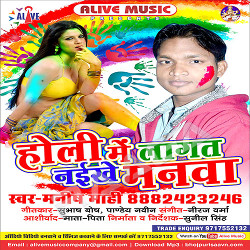 Holi Me Lagat Naikhe Manwa songs