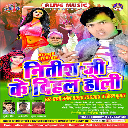 Nitish Ji Ke Dihal Holi songs