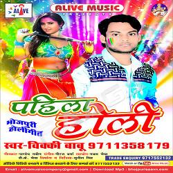 Pahila Holi songs
