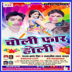 Choli Faar Holi songs