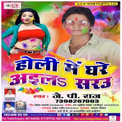 Holi Me Ghare Aayil Saru songs