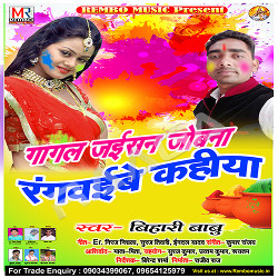 Gaagal Jayisan Jobana Rangwayibe Kahiya songs