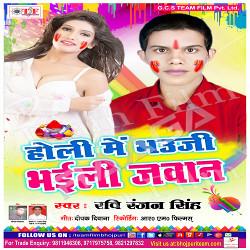 Holi Me Bhouji Bhayili Jawan songs