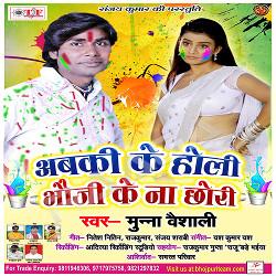 Abki Ke Holi Bhouji Ke Naa Chhori songs