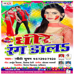 Dhire Rang Dala songs