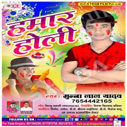 Hamar Holi songs