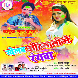 Khelab Othlali Se Rangwa songs
